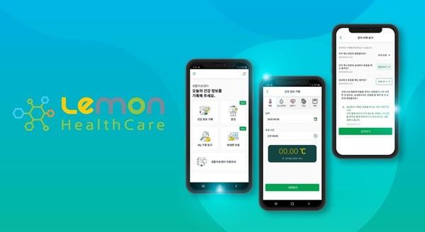 레몬헬스케어가 구축한 '생활치료센터 비대면진료 서비스용 모바일 앱' (제공=레몬헬스케어)